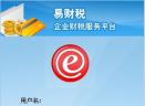 东莞国税网上办税大厅