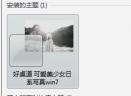 可爱少女日系写真wn7主题