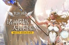天使圣域・游戏合集