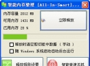 SmartRAMv2.0.3.8凡水汉化特别版