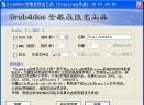 Grub4dos安装及改名工具V10.07.03 简体中文绿色免费版