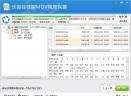 乐易佳佳能MOV视频恢复软件V5.1.2 官方版