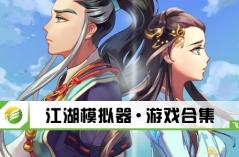 江湖模拟器・游戏合集