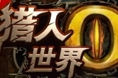 世界2猎人HD·游戏88必发网页登入