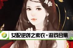 女配逆袭之素衣・游戏合集