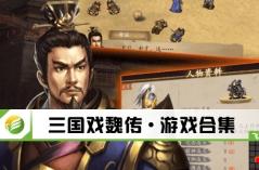 三国戏魏传·游戏合集