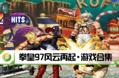 拳皇97风云再起·游戏合集