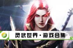 灵武世界・游戏合集