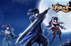 剑侠传奇·游戏合集