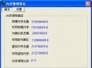 内存整理大师V1.2.3 简体中文绿色版