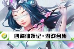 四海仙妖记·游戏合集
