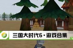 三国大时代6·游戏合集