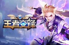王者交锋·游戏合集