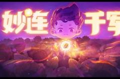 妙连千军·游戏合集