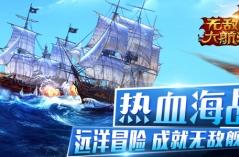 无敌大航海·游戏合集