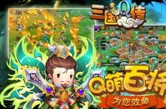三国Q传・游戏合集