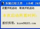 开机小助手V1.0 简体中文绿色免费版