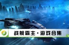 战舰霸主・游戏合集