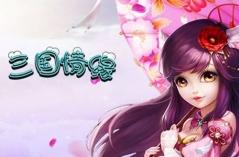 三国情缘·游戏88必发网页登入