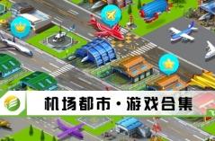 机场都市·游戏合集