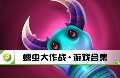 蠕虫大作战·游戏合集