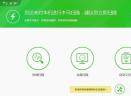 360安全卫士2015V10.3.0.1001 官方版