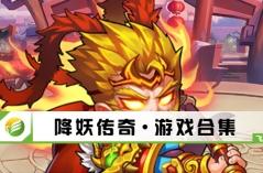 降妖传奇·游戏合集