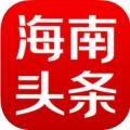 海南头条 V2.0.3 苹果版