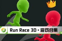 Run Race 3D·游戏合集