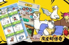 皮皮虾传奇·游戏合集