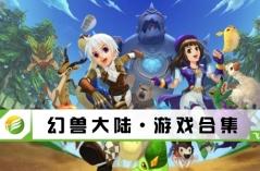 幻兽大陆・游戏合集