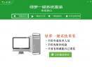 绿萝一键重装系统V4.0.0.5 绿色版