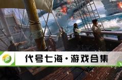 代号七海·游戏合集