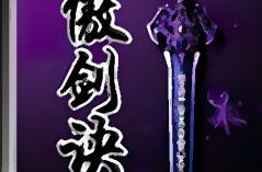 傲剑诀·游戏合集