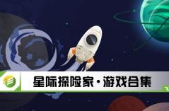 星际探险家·游戏合集