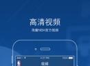 NBA APP 电脑版V1.0 官方版