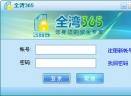 全湾365安全共享软件V1.4 简体中文官方安装版