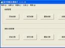 高中填报志愿助手V3.0 简体中文绿色免费版