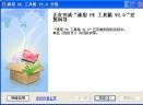 通用PE工具箱(03内核)V4.0 官方安装版