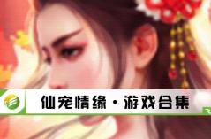 仙宠情缘·游戏合集