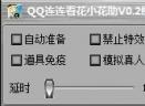 QQ连连看花小花辅助V0.3 免费版
