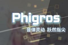 Phigros·游戏合集