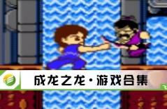 成龙之龙·游戏合集