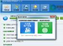 浙信村镇银行网银助手V1.0.0.1 官方版
