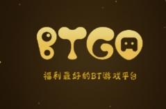 BTGO游戏盒·软件合集