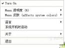 Moo0 TransparentMenu(系统菜透明菜单)V1.20 多国语言绿色免费版