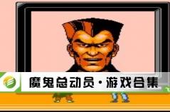 魔鬼总动员·游戏合集