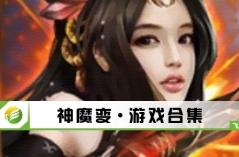 神魔变·游戏88必发网页登入