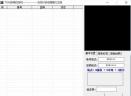 TOM邮箱注册机V4.23.1 免费版