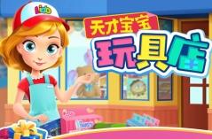 天才宝宝玩具店·游戏合集